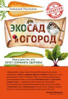Обложка Эко сад и огород. Книга для тех, кто хочет сохранить здоровье Геннадий Распопов