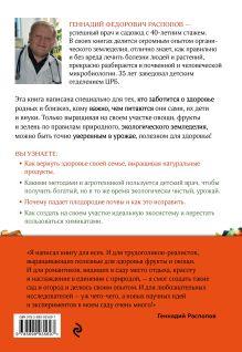 Обложка сзади Эко сад и огород. Книга для тех, кто хочет сохранить здоровье Геннадий Распопов