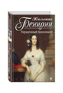 Бенцони Ж. - Украденный бриллиант обложка книги