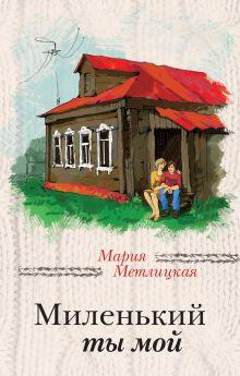 Обложка Миленький ты мой Мария Метлицкая