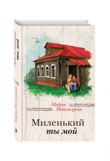 Метлицкая М. - Миленький ты мой обложка книги