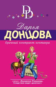 Обложка Брачный контракт кентавра Дарья Донцова