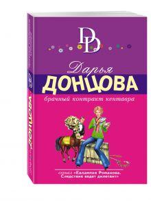 Донцова Д.А. - Брачный контракт кентавра обложка книги