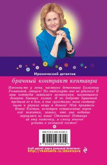 Обложка сзади Брачный контракт кентавра Дарья Донцова