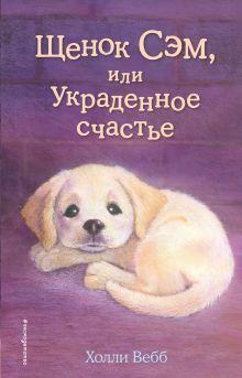 Обложка Щенок Сэм, или Украденное счастье Холли Вебб