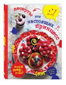 - Десерты для настоящих принцесс обложка книги