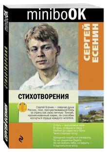 Есенин С.А. - Стихотворения обложка книги