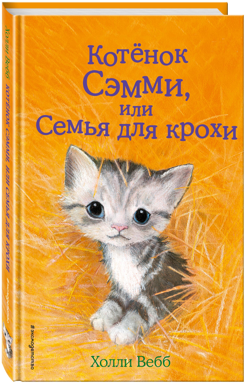 Котенок Сэмми, или Семья для крохи ( Вебб Х.  )