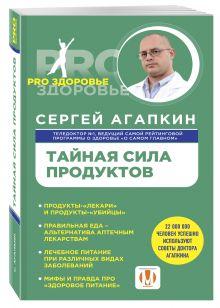 Агапкин С.Н. - Тайная сила продуктов обложка книги