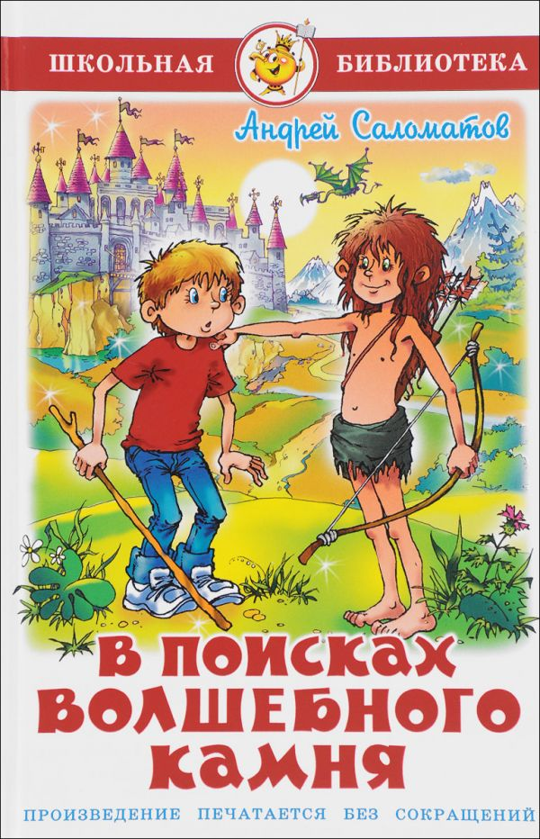 В поисках волшебного камня А.В.Соломатов