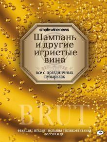 Обложка Шампань и другие игристые вина