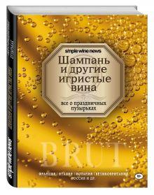 - Шампань и другие игристые вина обложка книги