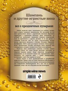 Обложка сзади Шампань и другие игристые вина