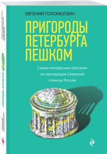 Пригороды Петербурга пешком. Самые интересные прогулки по пригородам Северной столицы России обложка книги