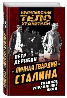 Дерябин П.С. - «Личная гвардия» Сталина. Главное управление НКВД обложка книги