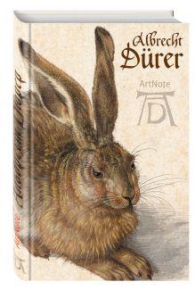 - Альбрехт Дюрер. ArtNote (заяц) обложка книги