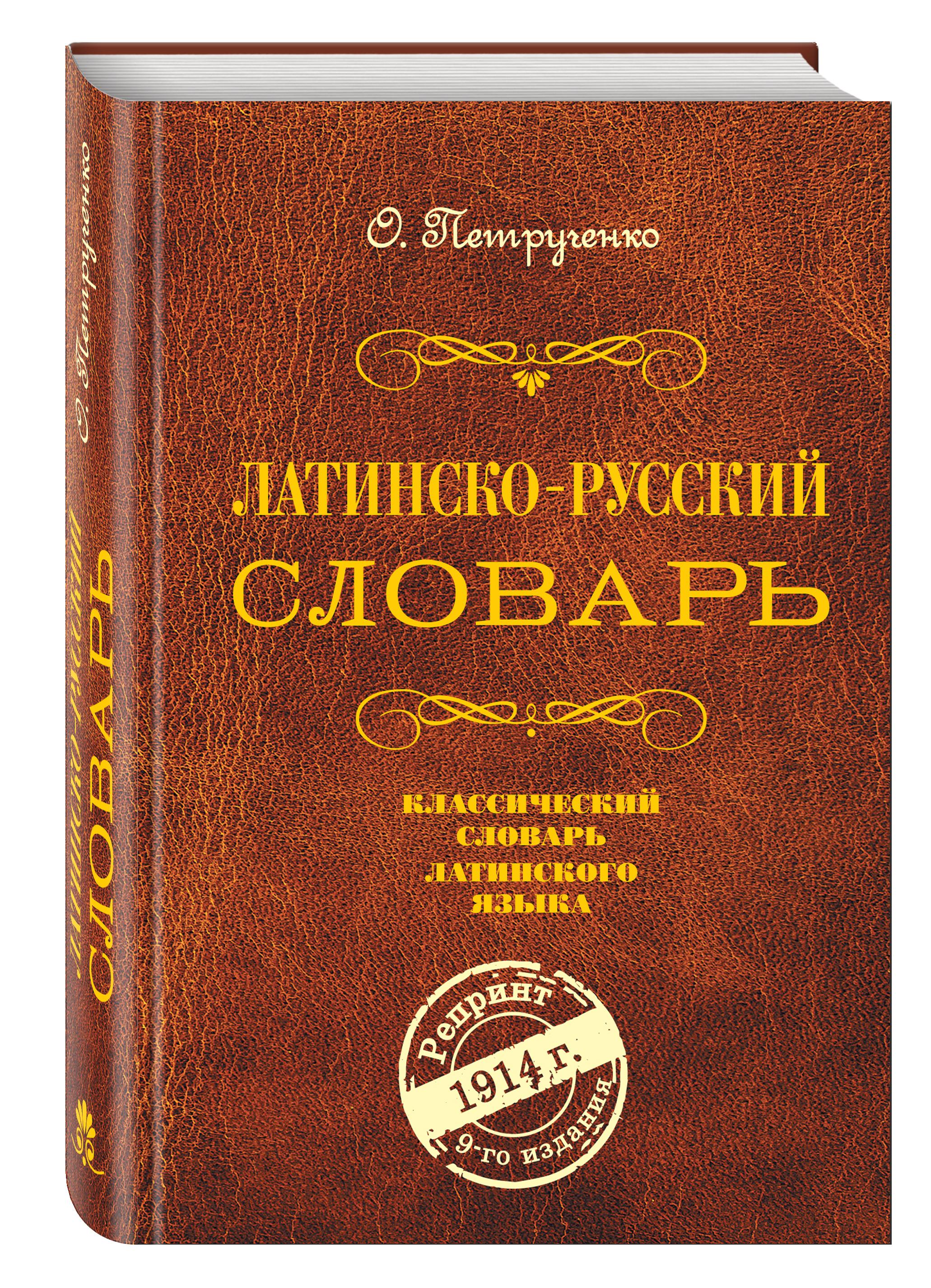 Латинско-русский словарь. Репринт 9-го издания 1914 г. ( Петрученко О.А.  )