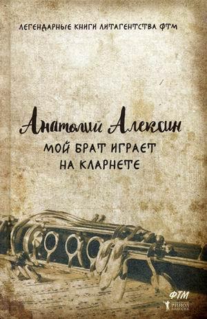 Мой брат играет на кларнете. Алексин А. Алексин А.