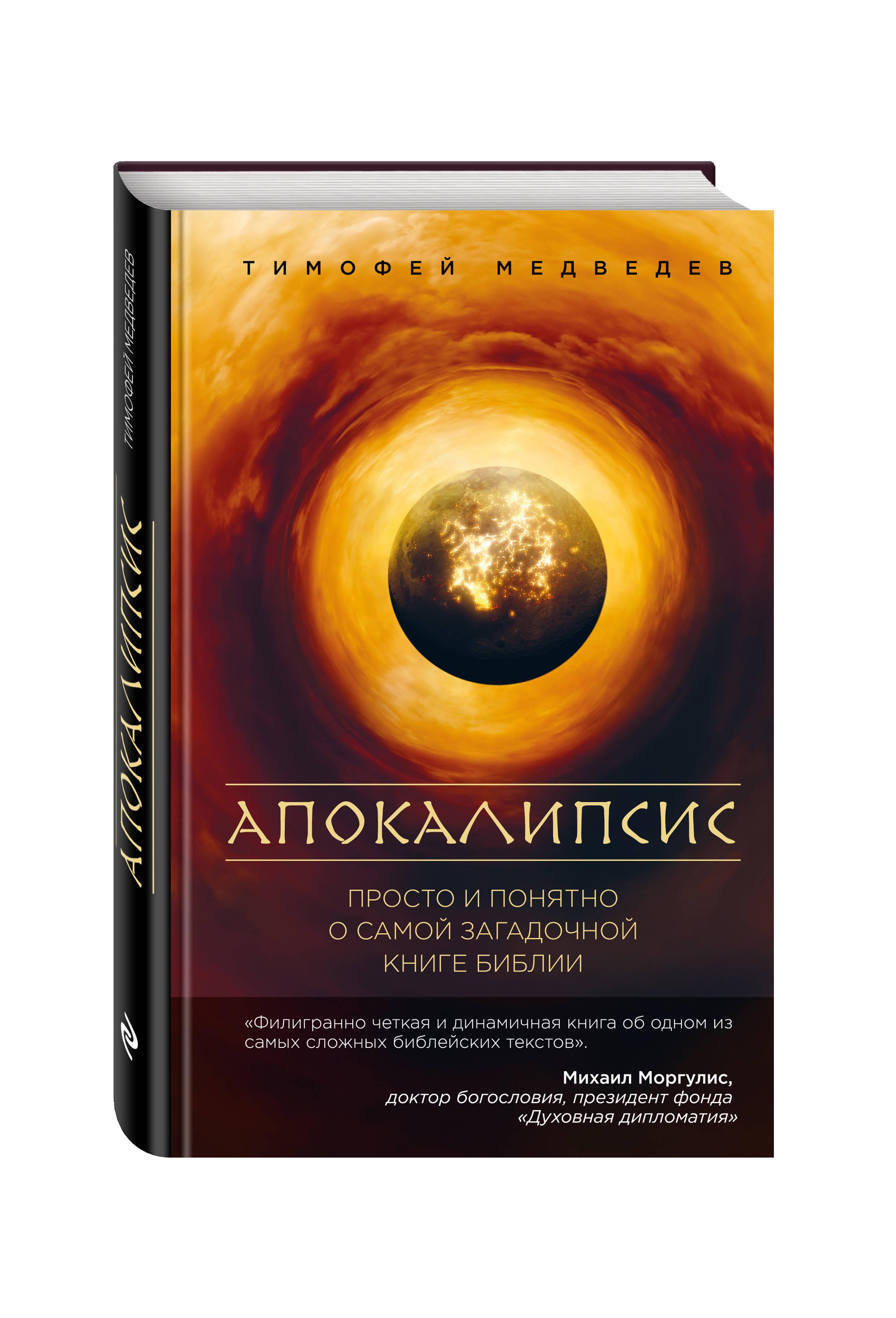 Апокалипсис. Просто и понятно о самой загадочной книге Библии ( Медведев Т.Л.  )
