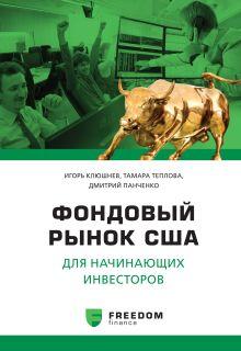 Клюшнев И., Теплова Т.,Панченко Д. - Фондовый рынок США для начинающего инвестора обложка книги