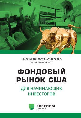 Фондовый рынок США для начинающего инвестора Клюшнев И., Теплова Т.,Панченко Д.