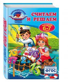 Болтенко Т.Ю. - Считаем и решаем: для детей 6-7 лет обложка книги