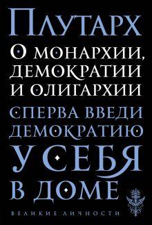Обложка О монархии, демократии и олигархии Плутарх
