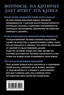 Обложка сзади О монархии, демократии и олигархии Плутарх