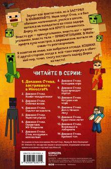 Обложка сзади Дневник Стива, застрявшего в Minecraft. Книга 1