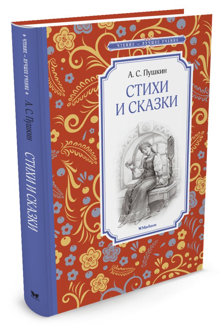 Стихи и сказки ( Пушкин А.  )