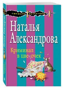 Александрова Н.Н. - Криминал в цветочек обложка книги