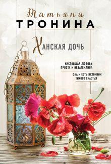 Обложка Ханская дочь Татьяна Тронина