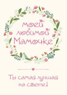 Обложка Моей любимой мамочке. Ты самая лучшая на свете! Наталья Матушевская