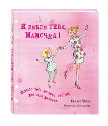 Акасс С. - Я люблю тебя, Мамочка! (I Love You Mum) обложка книги