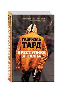 Тард Г. - Преступник и толпа обложка книги