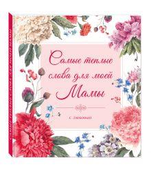 - Самые теплые слова для моей мамы (цветы) обложка книги