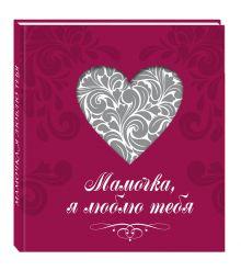 - Мамочка, я люблю тебя (сердце) обложка книги