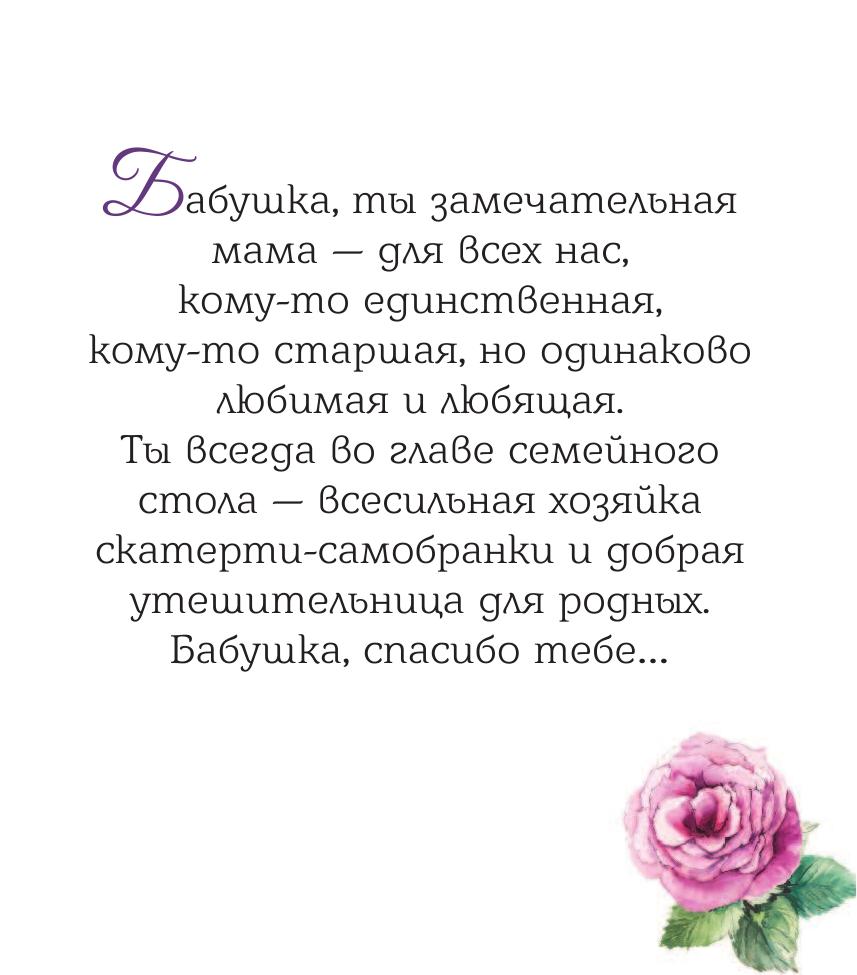 Стихи жене маме и бабушке на юбилей