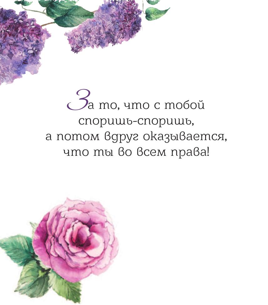 Дню, надпись в открытку к цветам