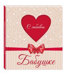 - С любовью Бабушке (сердце) обложка книги