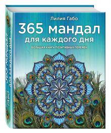 Лилия Габо - 365 мандал для каждого дня. Большая книга позитивных перемен (павлин) обложка книги