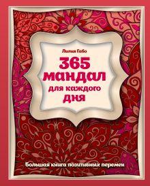 365 мандал для каждого дня. Большая книга позитивных перемен (восточная сказка)