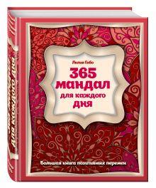 Лилия Габо - 365 мандал для каждого дня. Большая книга позитивных перемен (восточная сказка) обложка книги