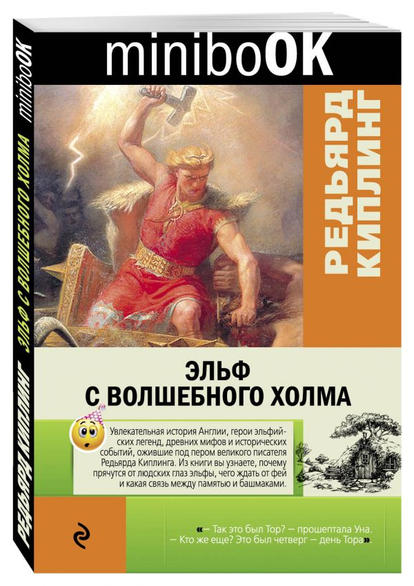 Эльф с Волшебного холма Киплинг Р.