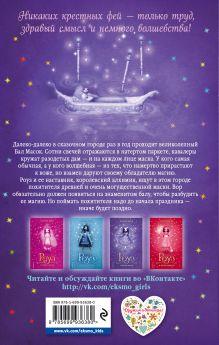 Обложка сзади Роуз и магия маски (# 3) Холли Вебб