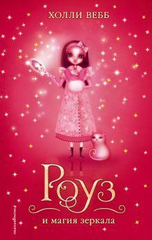 Обложка Роуз и магия зеркала (# 4) Холли Вебб