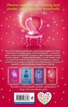 Обложка сзади Роуз и магия зеркала (# 4) Холли Вебб