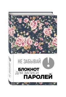 - Не забывай! Книга для записи паролей (розы) обложка книги