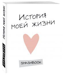 - Подарок креативной и талантливой (комплект творческих блокнотов История моей жизни + Мой личный дневник на 3 года с яркой наклейкой) обложка книги