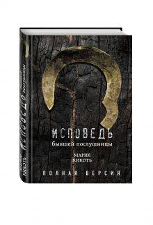 Мария Кикоть - Исповедь бывшей послушницы обложка книги